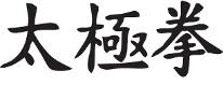 T'ai Chi Ch'uan Chinese Characters